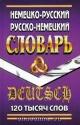 Немецко-русский, русско-немецкий словарь 120 000 слов